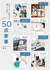 50点家事 - めまぐるしい毎日でも暮らしが回る -