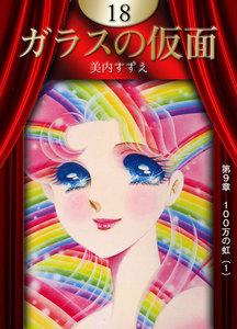 ガラスの仮面 (18) 電子書籍版
