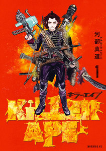 KILLER APE (1) 電子書籍版