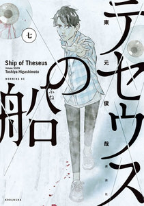 テセウスの船 7巻