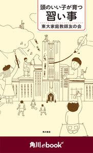 頭のいい子が育つ習い事 (角川ebook nf)