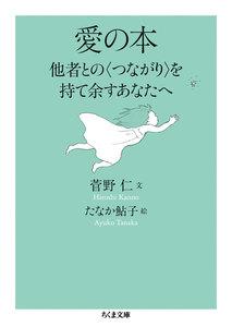 愛の本 ──他者との〈つながり〉を持て余すあなたへ 電子書籍版