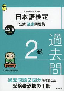 日本語検定公式過去問題集 2級 2019年度版 電子書籍版