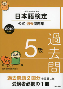 日本語検定公式過去問題集 5級 2019年度版 電子書籍版