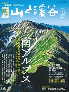 月刊山と溪谷 2019年8月号