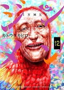 ジンメン 12巻