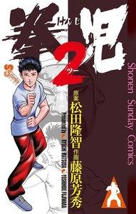 拳児2 電子書籍版