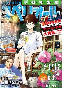 ビッグコミックスペリオール 2019年15号(2019年7月12日発売)