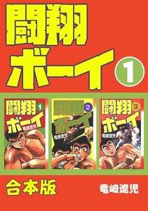 闘翔ボーイ【合本版】 (1) 電子書籍版