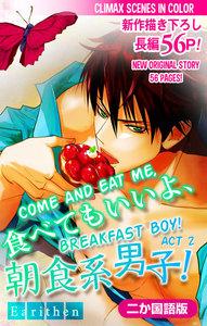 【二か国語版】Love Silky 食べてもいいよ、朝食系男子! story02