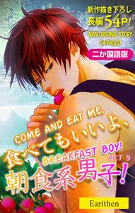 【二か国語版】Love Silky 食べてもいいよ、朝食系男子! story03