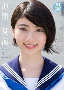 池間夏海デジタル写真集 サマーラブレター YJ PHOTO BOOK