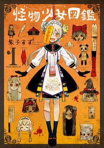 怪物少女図鑑 第1巻 電子書籍版