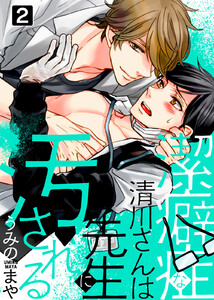 【特典付き合本】潔癖症な清川さんは先生に汚される2巻
