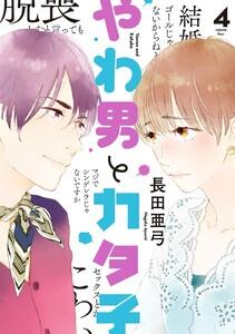 やわ男とカタ子 (4)【ebookjapan限定特典&電子限定特典付】