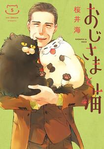 【デジタル版限定特典付き】おじさまと猫 5巻