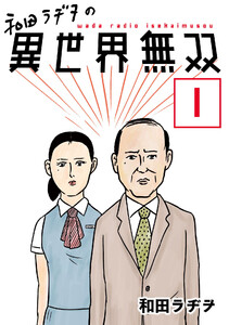 和田ラヂヲの異世界無双 第1話【単話版】
