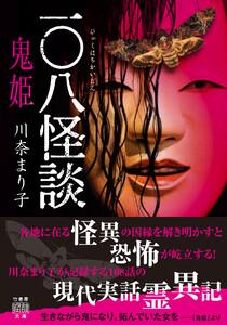 一〇八怪談 鬼姫 電子書籍版
