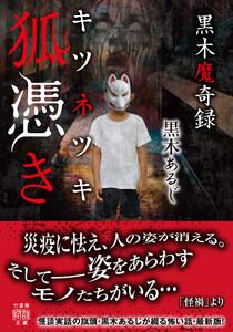 黒木魔奇録 狐憑き 電子書籍版