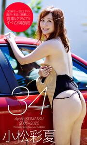 【デジタル限定】小松彩夏写真集「34 ―AYAKA KOMATSU 2006~2020―」
