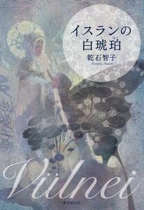 〈オーリエラントの魔道師〉シリーズ