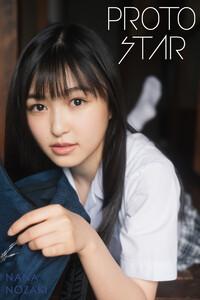 PROTO STAR 野崎奈菜 vol.1