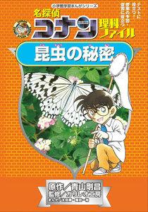 名探偵コナン理科ファイル 昆虫の秘密 小学館学習まんがシリーズ 電子書籍版