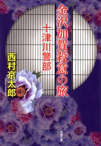 十津川警部 金沢加賀殺意の旅 電子書籍版