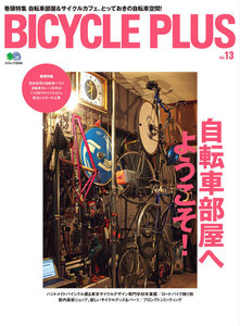 BICYCLE PLUS Vol.13 電子書籍版
