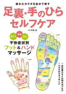 エイ出版社の実用ムック 足裏・手のひらセルフケア 電子書籍版