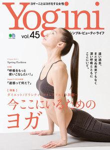 Yogini(ヨギーニ) Vol.45 電子書籍版