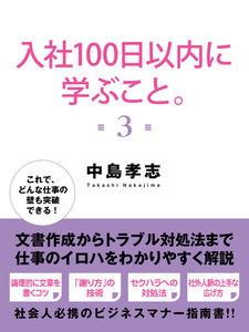 入社100日以内に学ぶこと。 3 電子書籍版