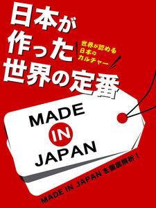 日本が作った世界の定番 電子書籍版