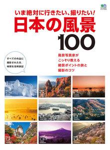 エイ出版社の実用ムック いま絶対に行きたい、撮りたい! 日本の風景100