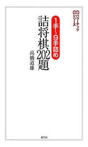 1手~9手詰め 詰将棋202題