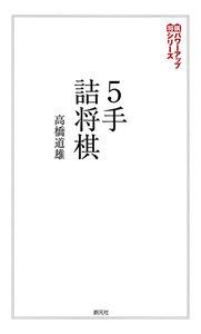 5手詰将棋