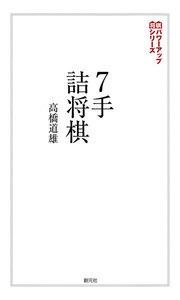 7手詰将棋