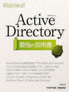 日経ITエンジニアスクール Active Directory 最強の指南書