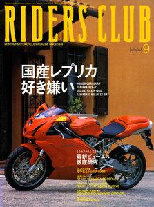 RIDERS CLUB 2002年9月号 No.341