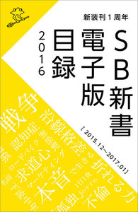 SB新書 電子版目録2016 [2015.12~2017.01]