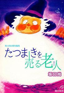 たつまきを売る老人(おとこ) 坂口尚幻想短編集