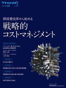 Think! 別冊 No.9 間接費改革から始める 戦略的コストマネジメント