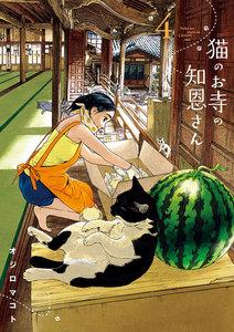 猫のお寺の知恩さん 4巻