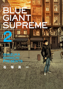 BLUE GIANT SUPREME 2巻