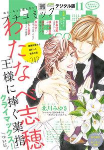 プチコミック 2017年11月号(2017年10月7日発売)