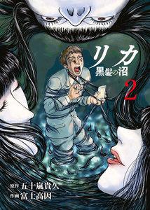 リカ 黒髪の沼(2) 電子書籍版