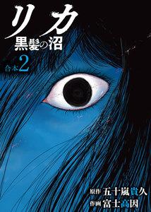 リカ 黒髪の沼【合本版】2巻