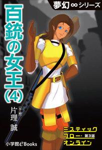 夢幻∞シリーズ ミスティックフロー・オンライン 第3話 百銃の女王(4) 電子書籍版