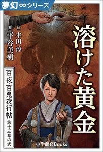 夢幻∞シリーズ 百夜・百鬼夜行帖74 溶けた黄金 電子書籍版
