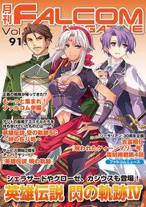 月刊ファルコムマガジン Vol.91